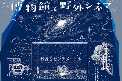 新海誠 映画 秒速5センチメートル 夜間 野外シネマ 上映 星空 屋台 東京国立博物館に関連した画像-03