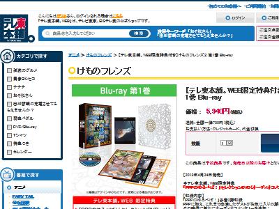 けものフレンズ2 Blu-ray 全巻購入特典に関連した画像-02