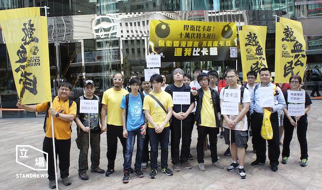 ポケモン ピカチュウ 抗議 デモ 香港人に関連した画像-03