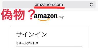 Amazon フィッシングに関連した画像-01