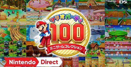 初週売上 マリオパーティ100 ミニゲームに関連した画像-01