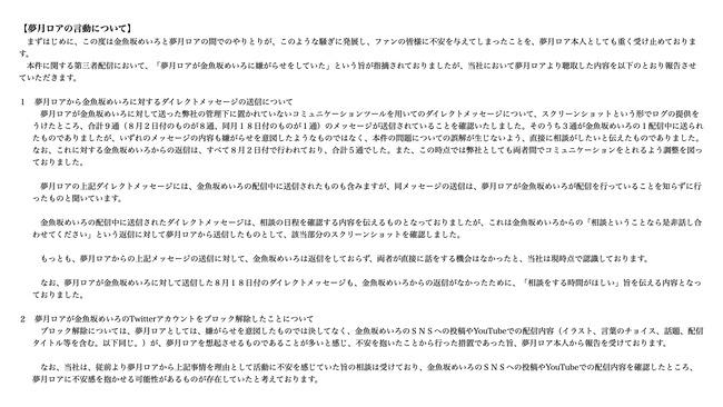 にじさんじ 金魚坂めいろ 夢月ロア 引退 いじめ なまり 口調 パクリ Vtuber 九州弁 に関連した画像-04