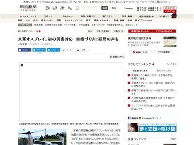 熊本地震 朝日新聞 オスプレイに関連した画像-02
