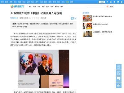 KOF 中国 アニメ化に関連した画像-02