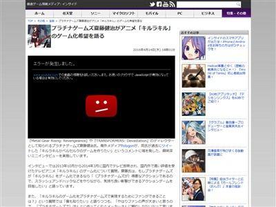 キルラキル ゲーム化 プラチナゲームズ 齋藤健治 プラチナに関連した画像-02
