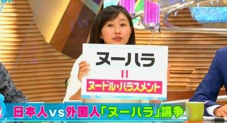 日本人 麺類 すする音 外国人 ヌーハラ ヌードルハラスメント とくダネ!に関連した画像-01