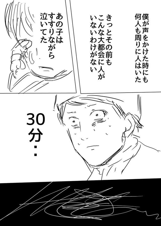 日本人 感覚 迷子に関連した画像-06