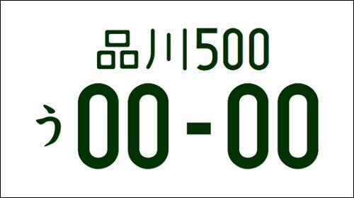 ナンバープレート ドライバー 横浜 湘南 品川に関連した画像-01