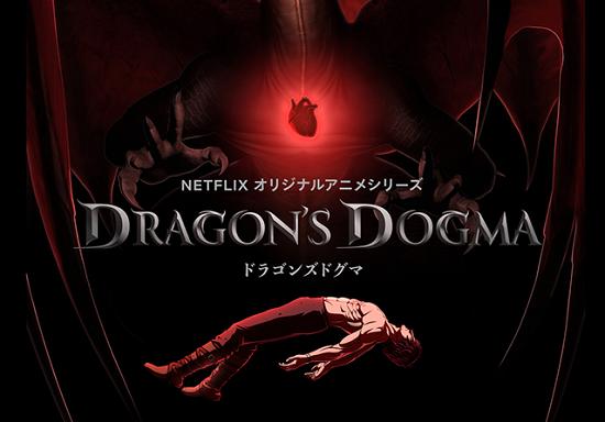 ドラゴンズドグマNetflixアニメに関連した画像-01