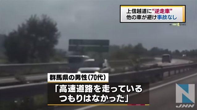 高速道路 高齢者 逆走に関連した画像-01