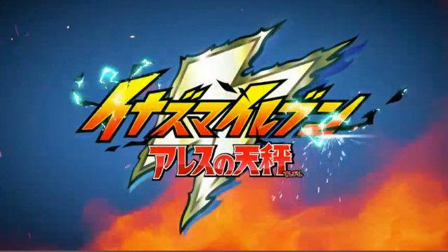 【速報】テレビアニメ『イナズマイレブン アレスの天秤』 10月から放送決定!!最新作へ繋がる27話も劇場上映!