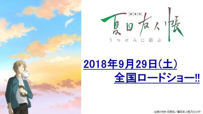 夏目友人帳 うつせみに結ぶ 劇場版 映画に関連した画像-02