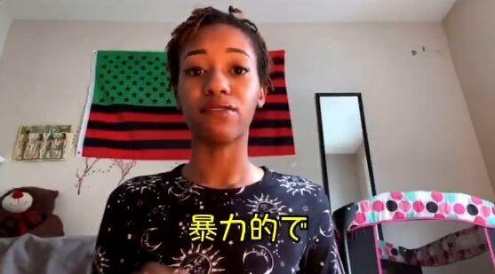 黒人女性 ユーチューバー アジア人差別 黒人至上主義に関連した画像-07