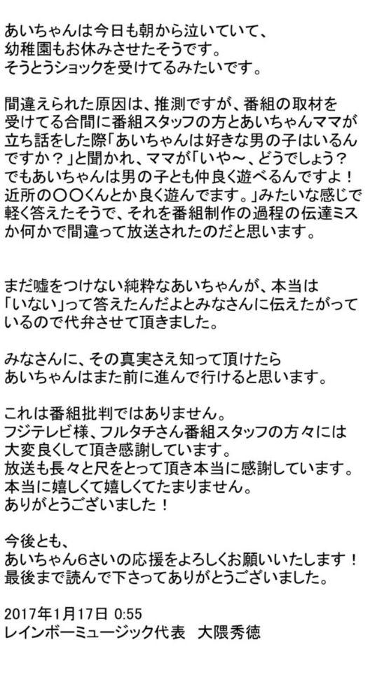 6歳 アイドル フジテレビ あいちゃんに関連した画像-04