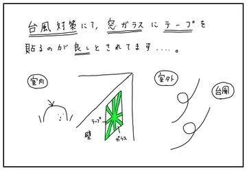 養生テープ 台風に関連した画像-04