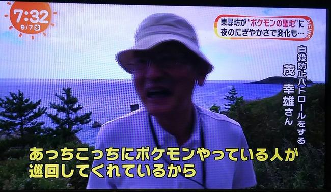 自殺 名所 東尋坊 ポケモンGO 自殺者 昼夜 徘徊 トレーナー に関連した画像-03