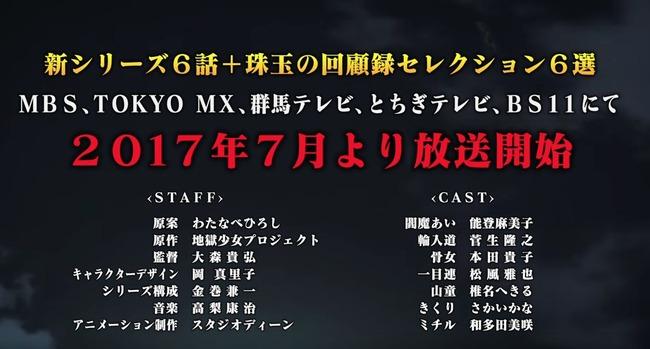 TVアニメ 4期 地獄少女 宵伽 新シリーズ 傑作選 PV メインキャスト 能登麻美子に関連した画像-02