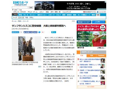 サンフランシスコ 慰安婦像 大阪に関連した画像-02