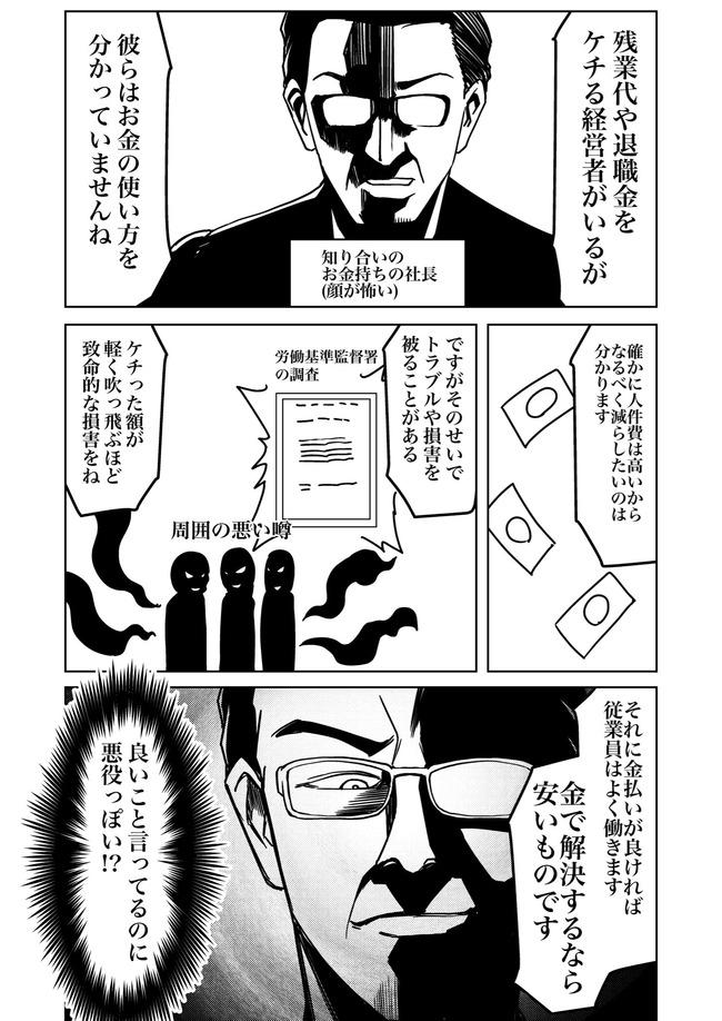 お金 悪党 解決に関連した画像-02