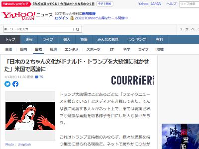 トランプ大統領 2ちゃんねる 日本 ネット文化 陰謀論に関連した画像-02