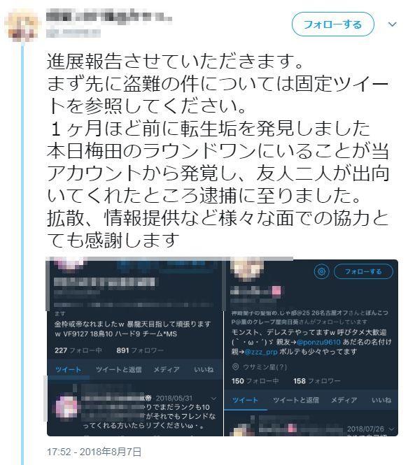 ツイッター 財布 盗難事件 犯人 出会い厨 梅田 解決に関連した画像-15