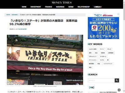 いきなりステーキ 営業利益 激減に関連した画像-02