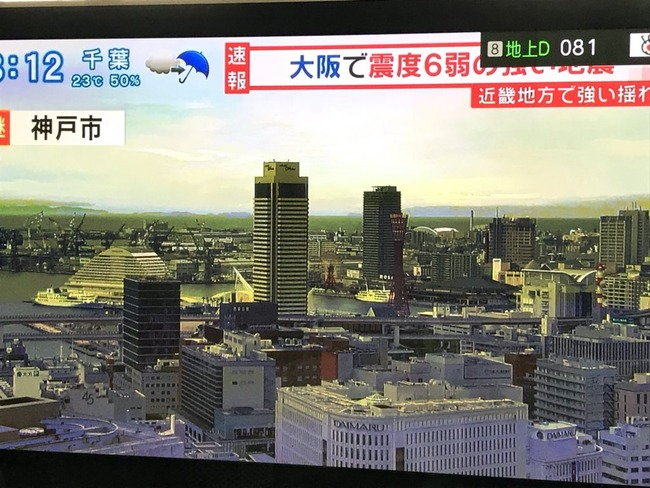 テレ東 大阪 地震に関連した画像-02