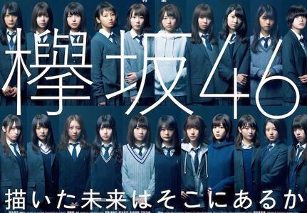 欅坂46 渡辺梨加 パン 修行 ファン 逆ギレに関連した画像-01