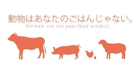 ヴィーガン 野菜 動物 農家 生き物 虐殺に関連した画像-01