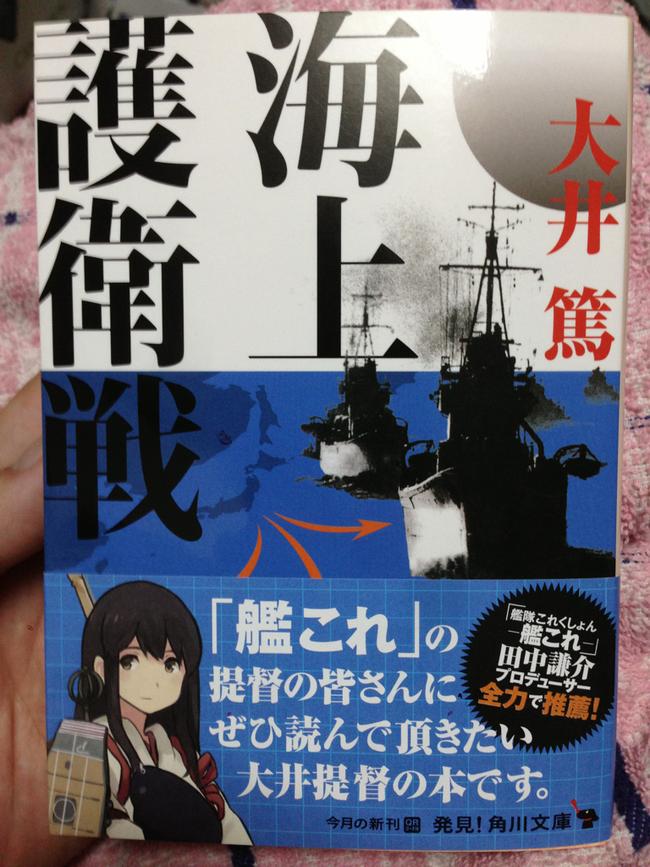 海上護衛戦 艦これに関連した画像-03