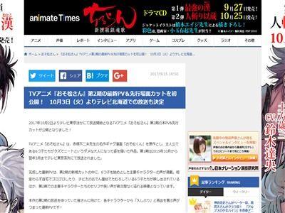 おそ松さん 2期 テレビ北海道 最新PVに関連した画像-02