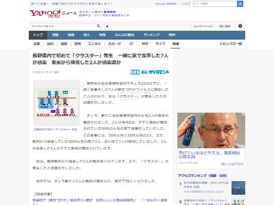 新型コロナウイルス 長野県 クラスター感染 東京 帰省に関連した画像-02
