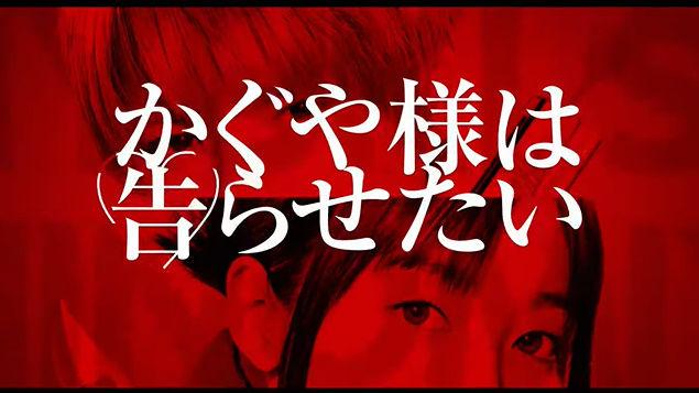 かぐや様は告らせたい 実写映画 橋本環奈 平野紫耀 予告編に関連した画像-34