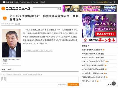 NHK テレビ 受信料 値下げに関連した画像-02