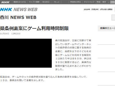 香川県 子ども 1日1時間 ゲーム 夜間 利用 制限 条例 検討に関連した画像-02