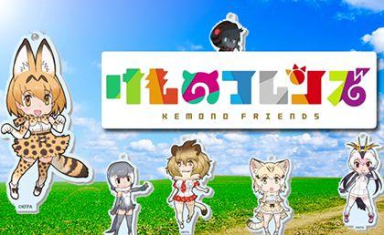 けものフレンズ けもフレ アニメ版権営業 カドカワ たつき ヤオヨロズに関連した画像-01