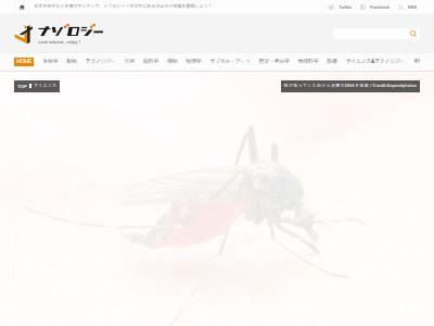 蚊 DNA 証拠に関連した画像-02