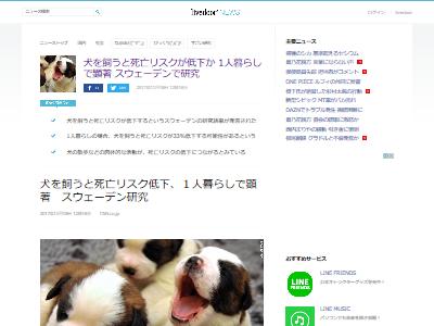 犬 ペット 死亡 リスク 低下 1人暮らしに関連した画像-02