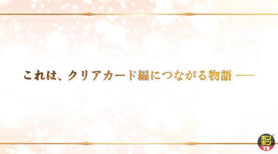 カードキャプターさくら 新アニメ クリアカード編 OVAに関連した画像-02