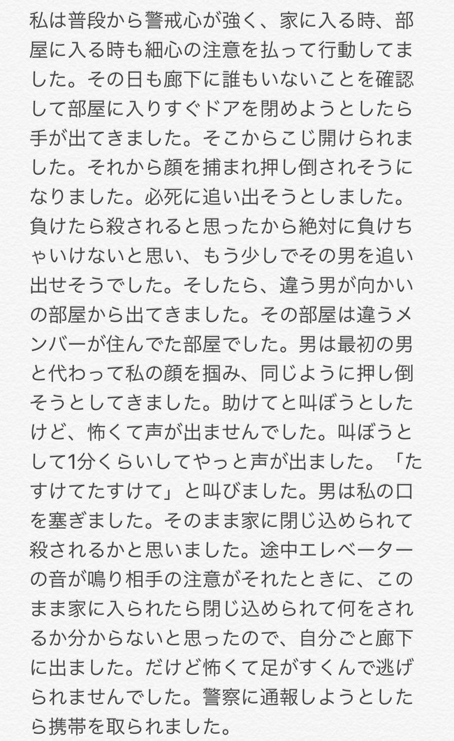 NGT48 山口真帆 メンバー 暴行 警察 逮捕に関連した画像-06