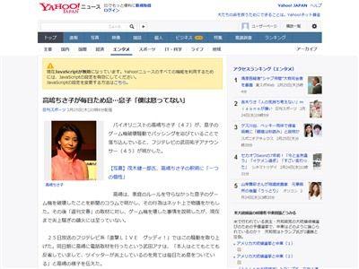 高嶋ちさ子 3DS破壊おばさん 息子 虐待に関連した画像-02