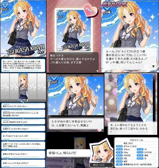 アイドルマスター 桐生つかさに関連した画像-02