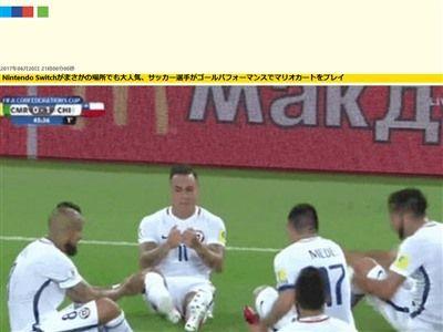 ニンテンドースイッチ サッカー チリ代表に関連した画像-02