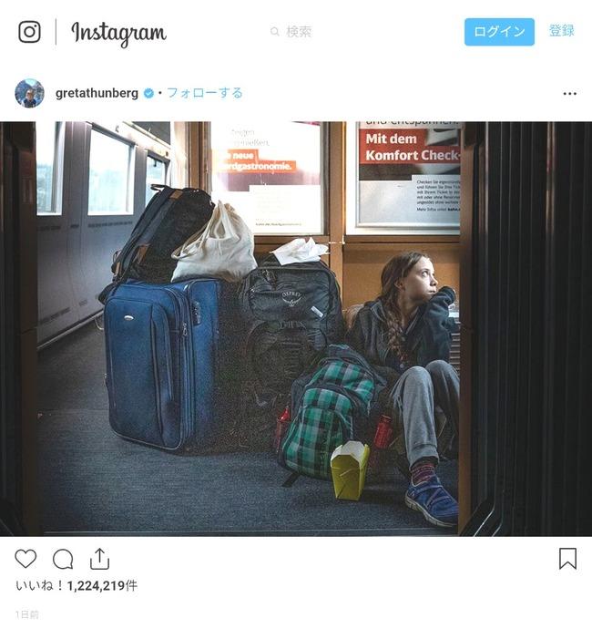 グレタ 嘘 ツイッター インスタ 電車 鉄道会社 ファーストクラスに関連した画像-04