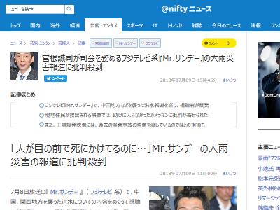 フジテレビ Mr.サンデー 災害 に関連した画像-02