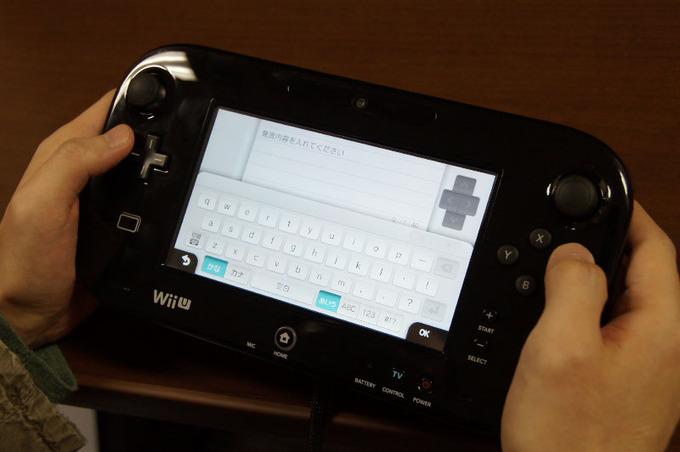WiiUキーボード