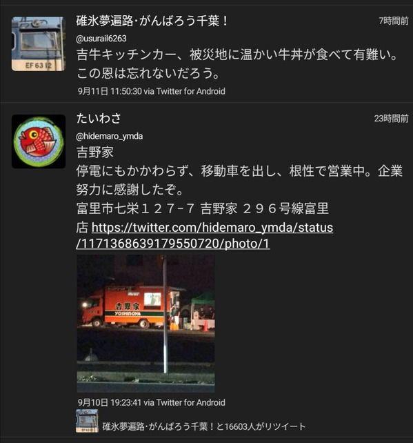 千葉 台風 被災地 吉野家 牛丼 有料 批判に関連した画像-02