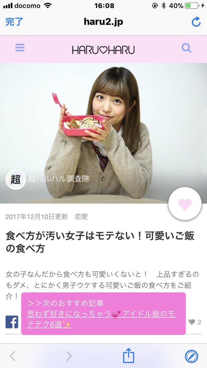 食べ方 食事 女子に関連した画像-02