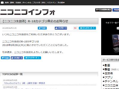 ニコニコ生放送 ニコ生 R-18 カテゴリ 廃止に関連した画像-02