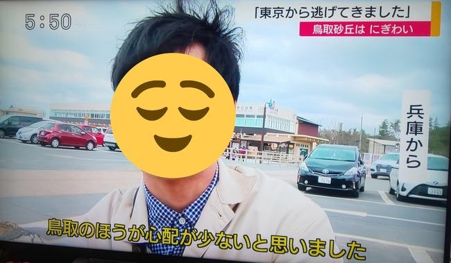 新型コロナ 鳥取 都民 避難 感染拡大に関連した画像-07